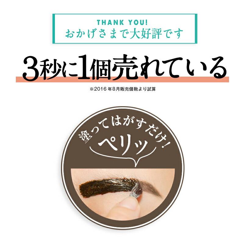 fujiko mayu tint instructions