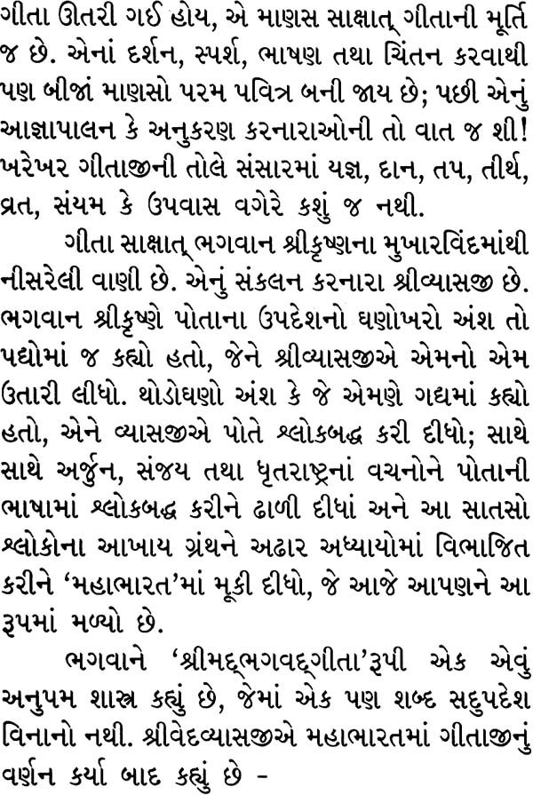 instruction meaning in gujarati
