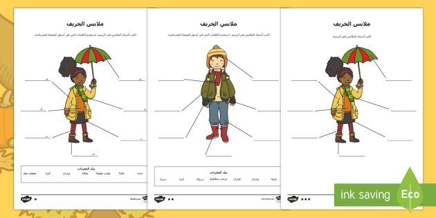 differentiated instruction in arabic