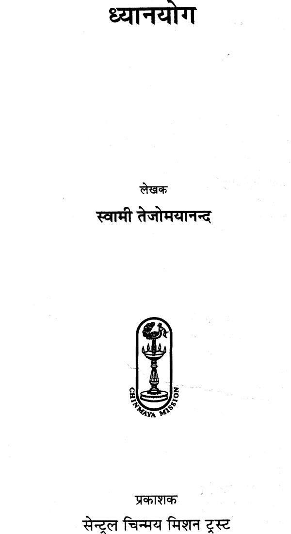 yoga instructions in hindi